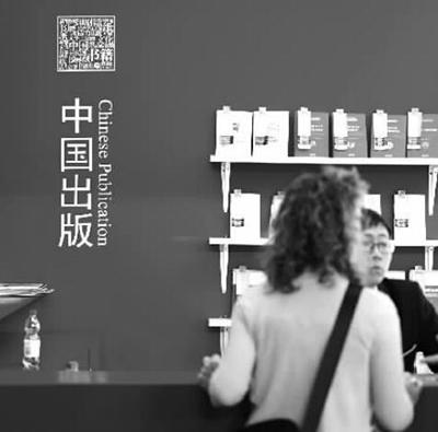 资讯生活书香墨韵品中华——中国图书抢眼法兰克福书展