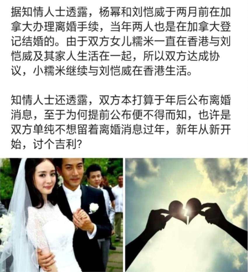 资讯生活刘恺威杨幂离婚协议疑似曝光:在加拿大办理手续,抚养权给刘恺威
